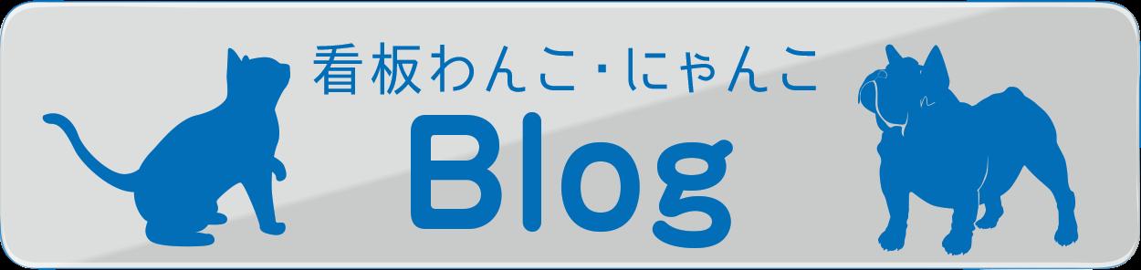 看板わんにゃんこ blog